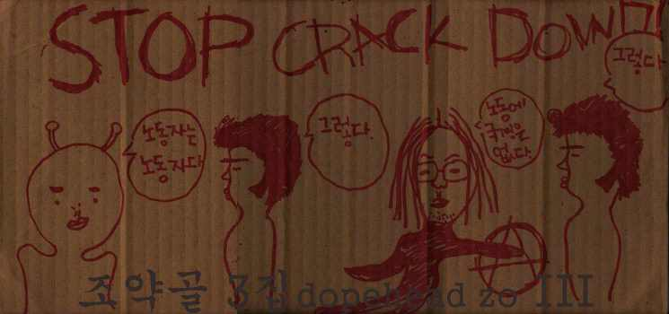 3rd album - stop crackdown